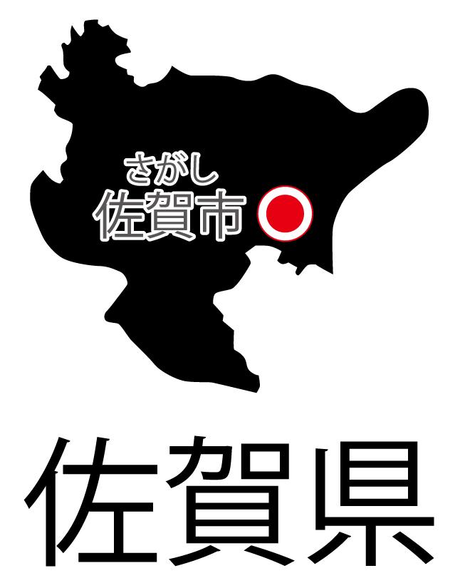 佐賀県無料フリーイラスト|日本語・都道府県名あり・県庁所在地あり・ルビあり(黒)