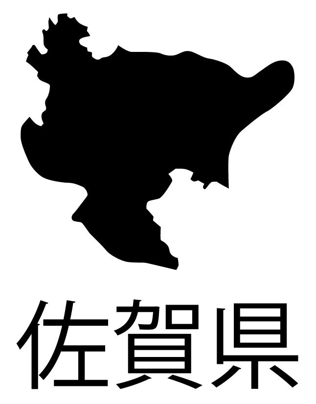 佐賀県無料フリーイラスト|日本語・都道府県名あり(黒)