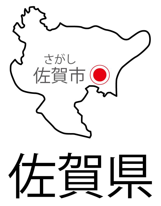 佐賀県無料フリーイラスト|日本語・都道府県名あり・県庁所在地あり・ルビあり(白)