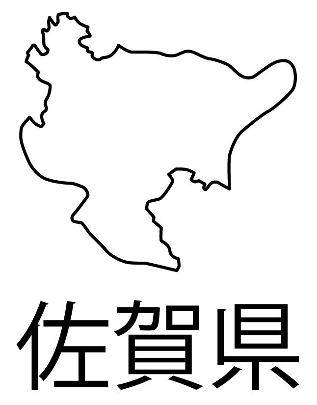 佐賀県無料フリーイラスト|日本語・都道府県名あり(白)