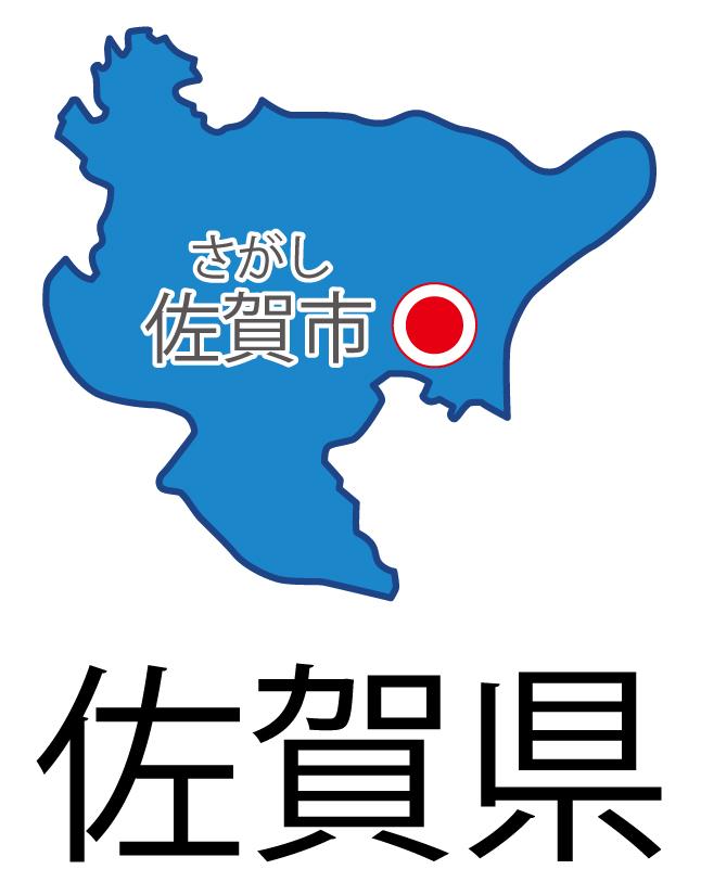 佐賀県無料フリーイラスト|日本語・都道府県名あり・県庁所在地あり・ルビあり(青)