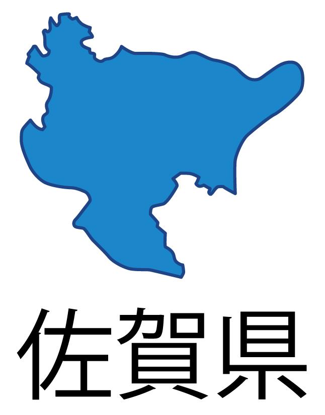 佐賀県無料フリーイラスト|日本語・都道府県名あり(青)
