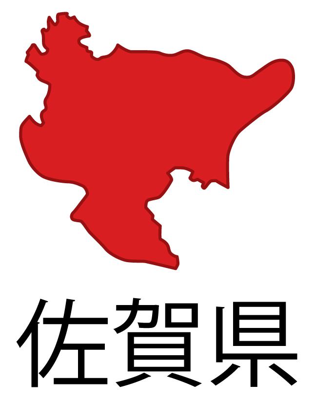 佐賀県無料フリーイラスト|日本語・都道府県名あり(赤)