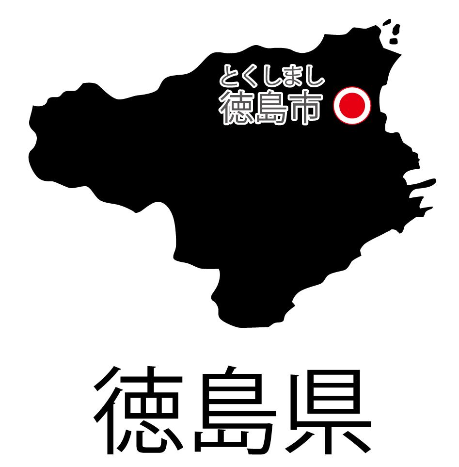 徳島県無料フリーイラスト|日本語・都道府県名あり・県庁所在地あり・ルビあり(黒)