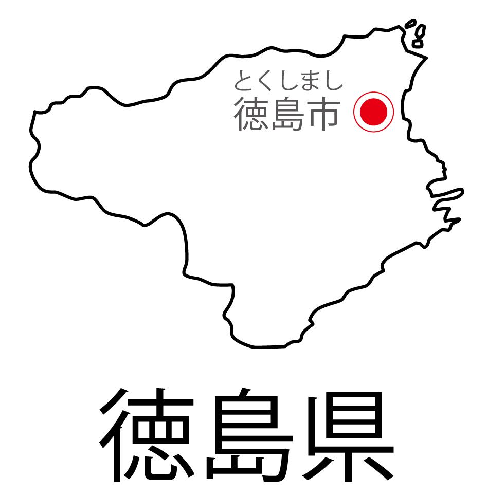 徳島県無料フリーイラスト|日本語・都道府県名あり・県庁所在地あり・ルビあり(白)