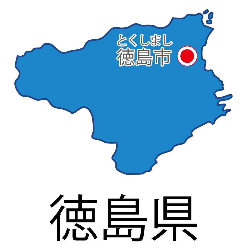 徳島県無料フリーイラスト|日本語・都道府県名あり・県庁所在地あり・ルビあり(青)