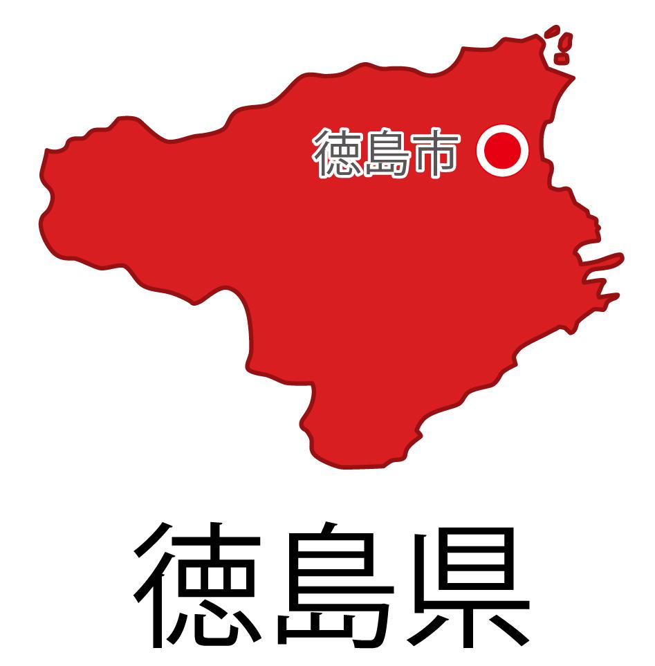 徳島県無料フリーイラスト|日本語・都道府県名あり・県庁所在地あり(赤)
