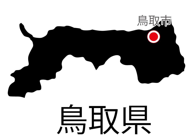 鳥取県無料フリーイラスト|日本語・都道府県名あり・県庁所在地あり(黒)