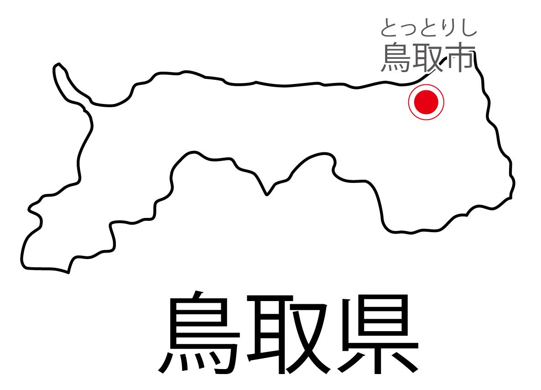 鳥取県無料フリーイラスト|日本語・都道府県名あり・県庁所在地あり・ルビあり(白)