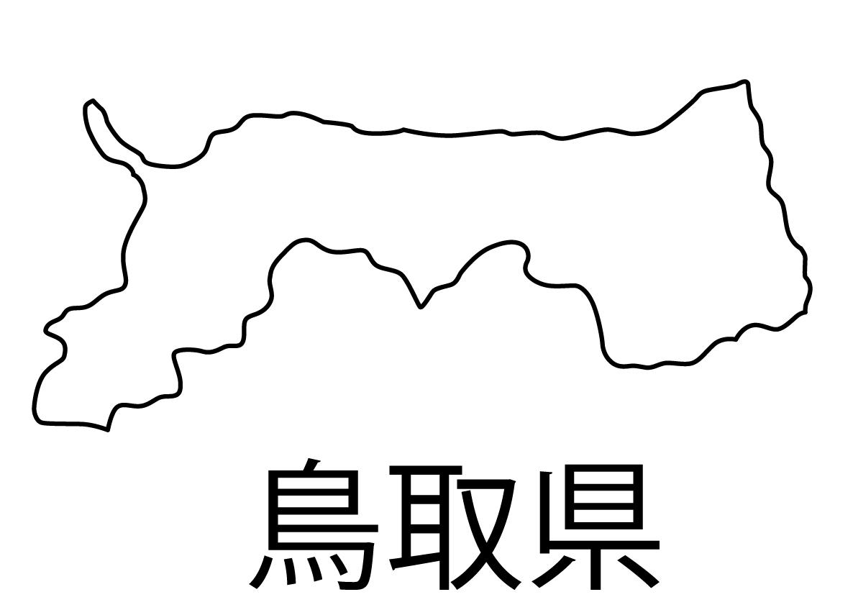鳥取県無料フリーイラスト|日本語・都道府県名あり(白)