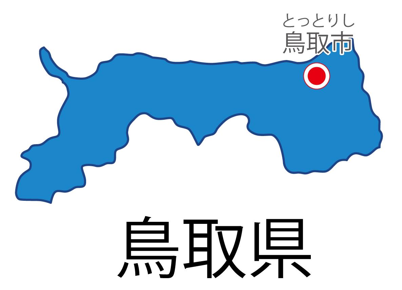 鳥取県無料フリーイラスト|日本語・都道府県名あり・県庁所在地あり・ルビあり(青)