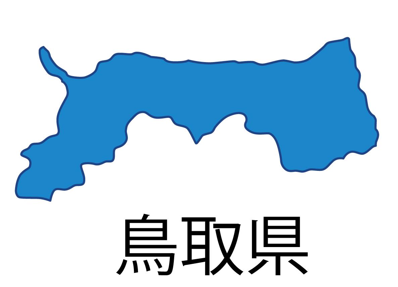 鳥取県無料フリーイラスト|日本語・都道府県名あり(青)