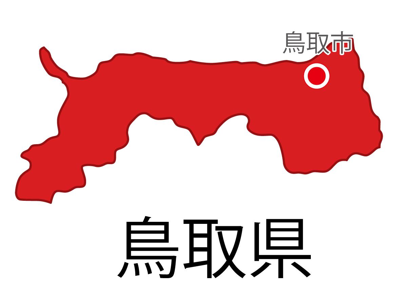 鳥取県無料フリーイラスト|日本語・都道府県名あり・県庁所在地あり(赤)