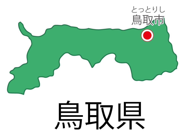 鳥取県無料フリーイラスト|日本語・都道府県名あり・県庁所在地あり・ルビあり(緑)