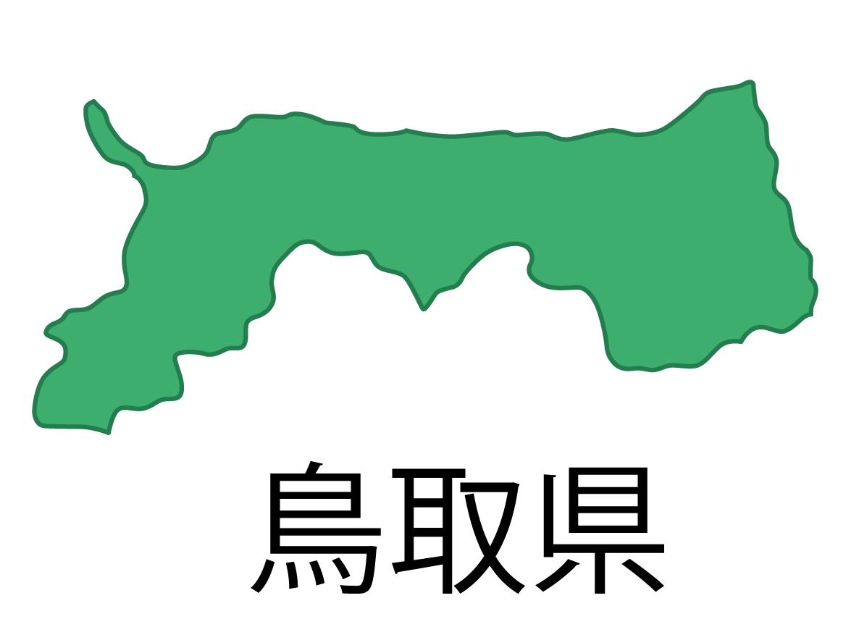 鳥取県無料フリーイラスト|日本語・都道府県名あり(緑)