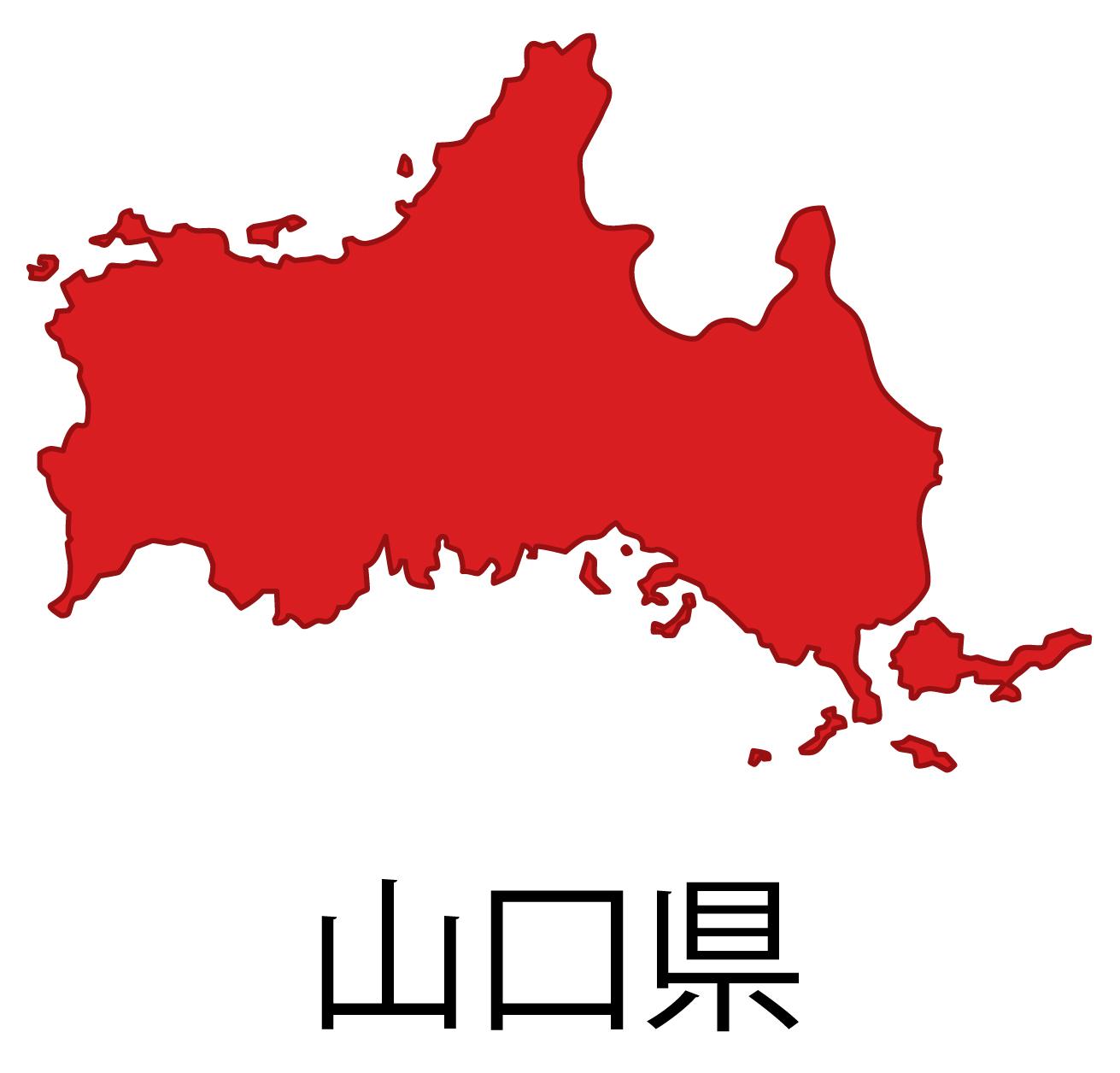 山口県無料フリーイラスト|日本語・都道府県名あり(赤)