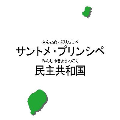 漢字・ルビあり・国旗