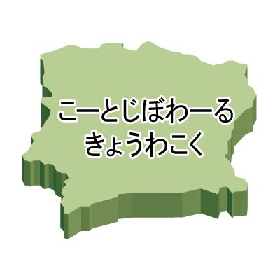 ひらがな・立体(緑)