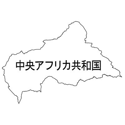 中央アフリカ共和国無料フリーイラスト|漢字(白)