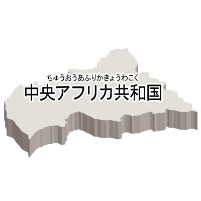 中央アフリカ共和国無料フリーイラスト|漢字・ルビあり・立体(白)