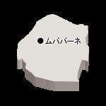 首都名・立体(白)