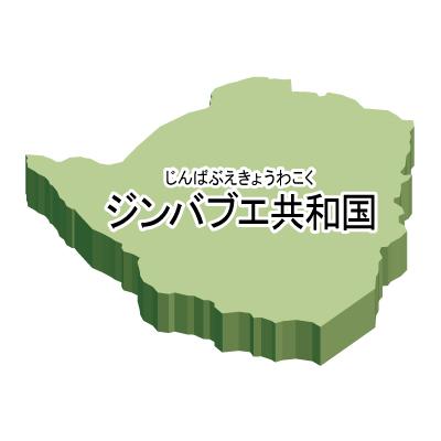 漢字・ルビあり・立体(緑)